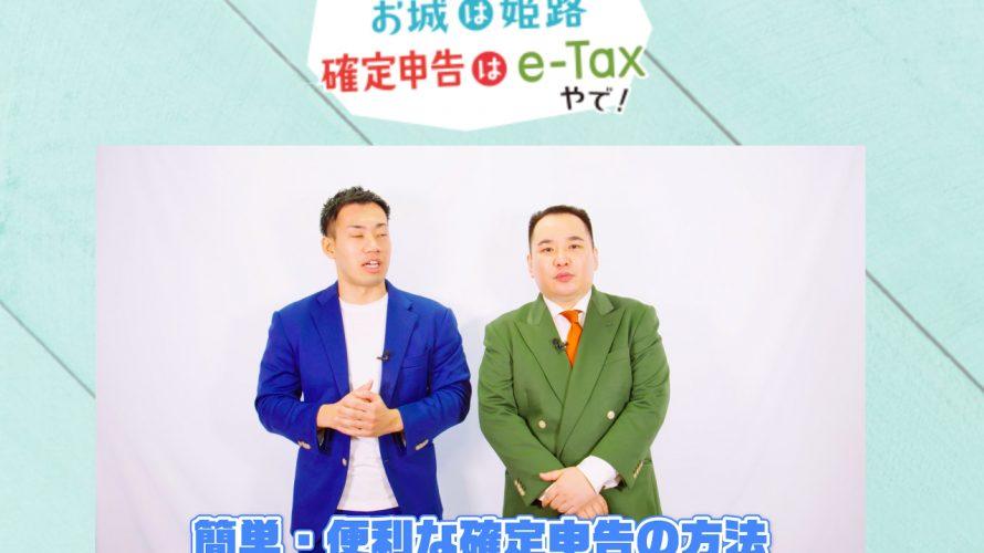 姫路納税協会PR動画