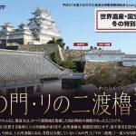 姫路城特別公開2021