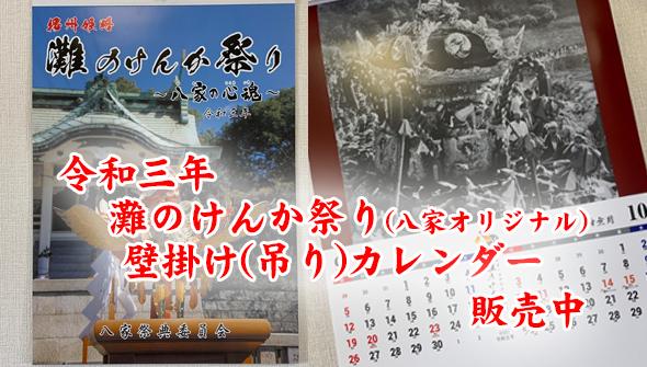 灘のけんか祭り吊りカレンダー(八家オリジナル)販売開始