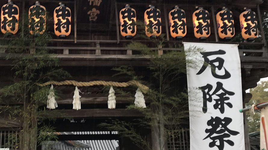 松原八幡神社厄神祭