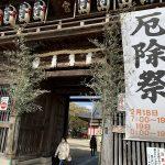 松原八幡神社 厄神祭 2021