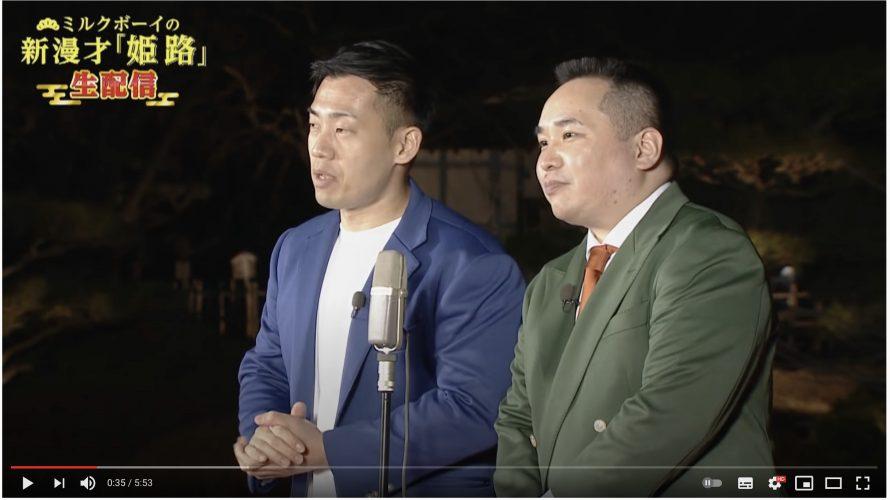"""ミルクボーイ新漫才""""姫路"""""""