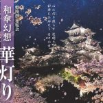 姫路城夜桜会2021