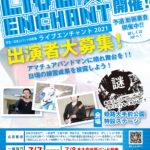 LIVE☆ENCHANT2021