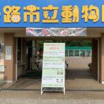 姫路市立動物園開園70周年